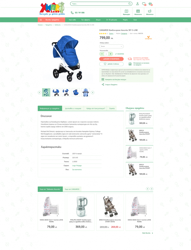 Hippoland product details page