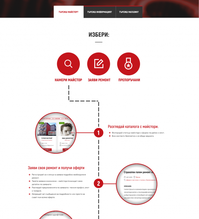 Remonti - How it works page