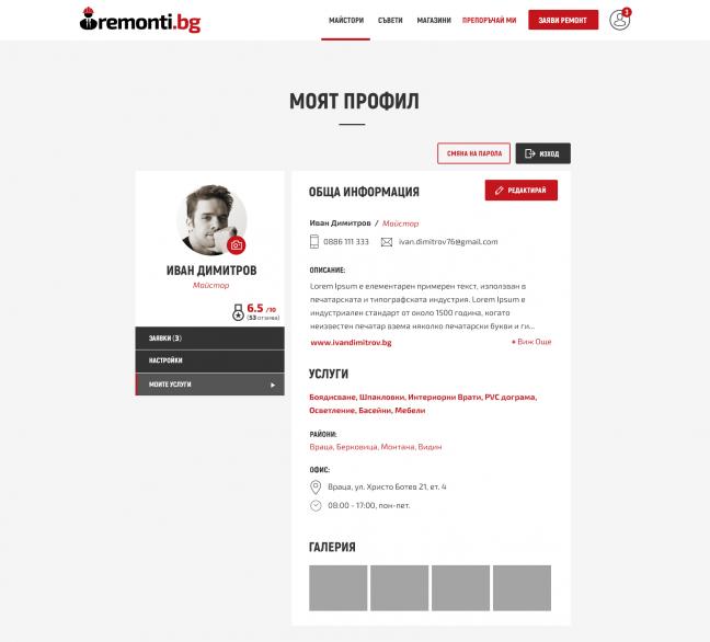 Remonti Profile Page