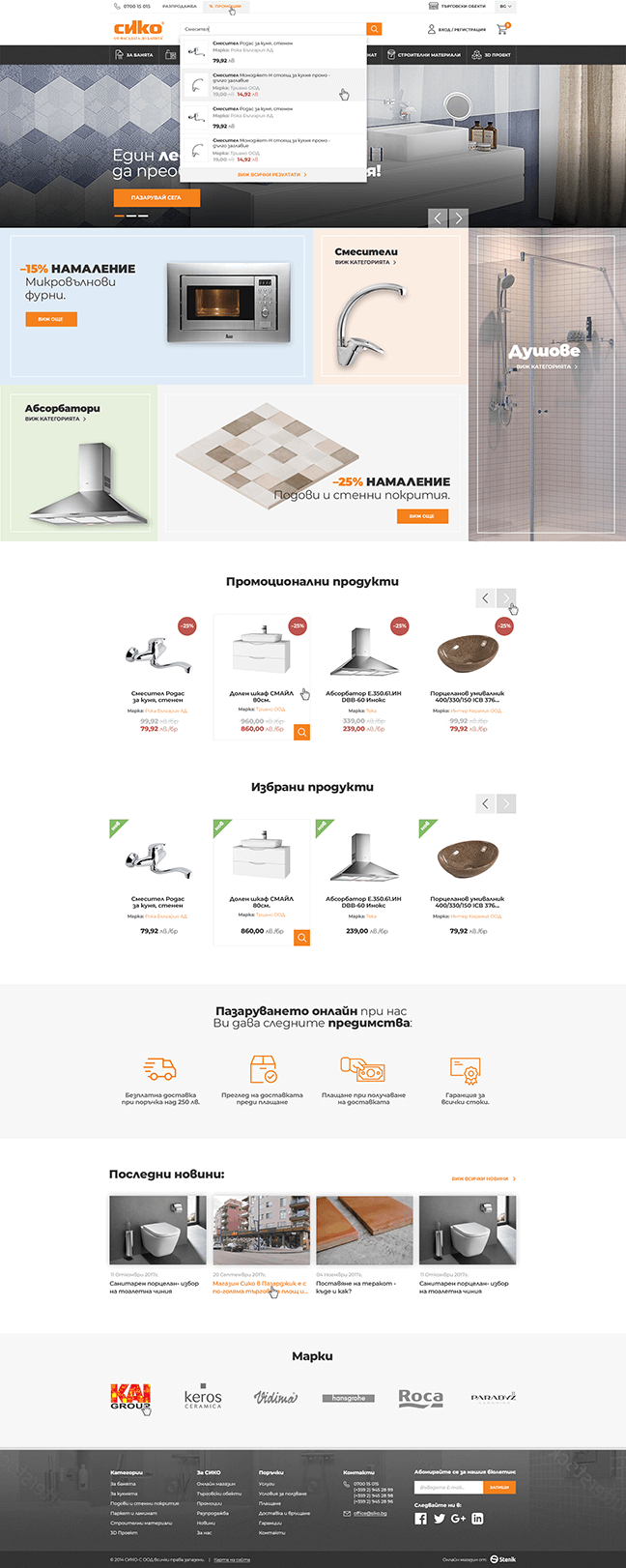 SIKO - Homepage