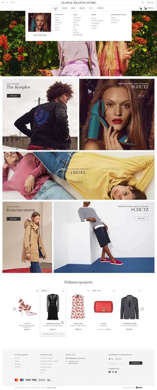 Global Brands - Начална страница.