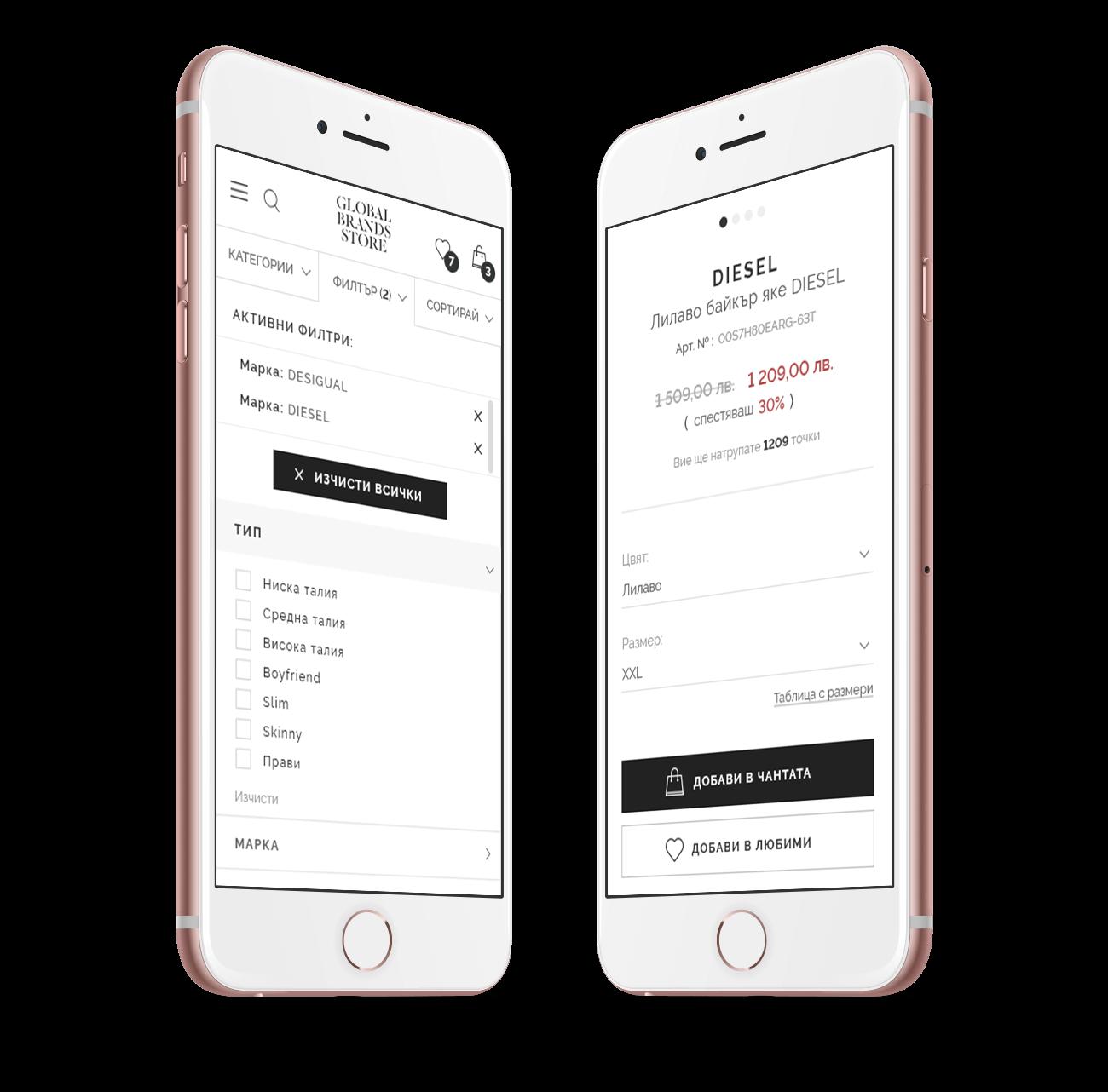 Global Brands - Мобилна версия.