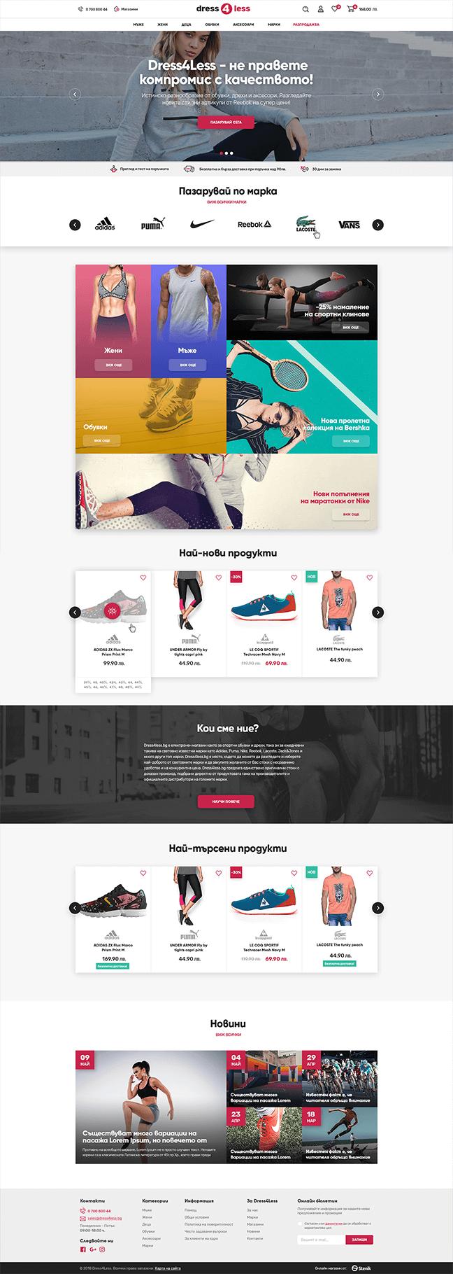 Dress4Less Начална страница