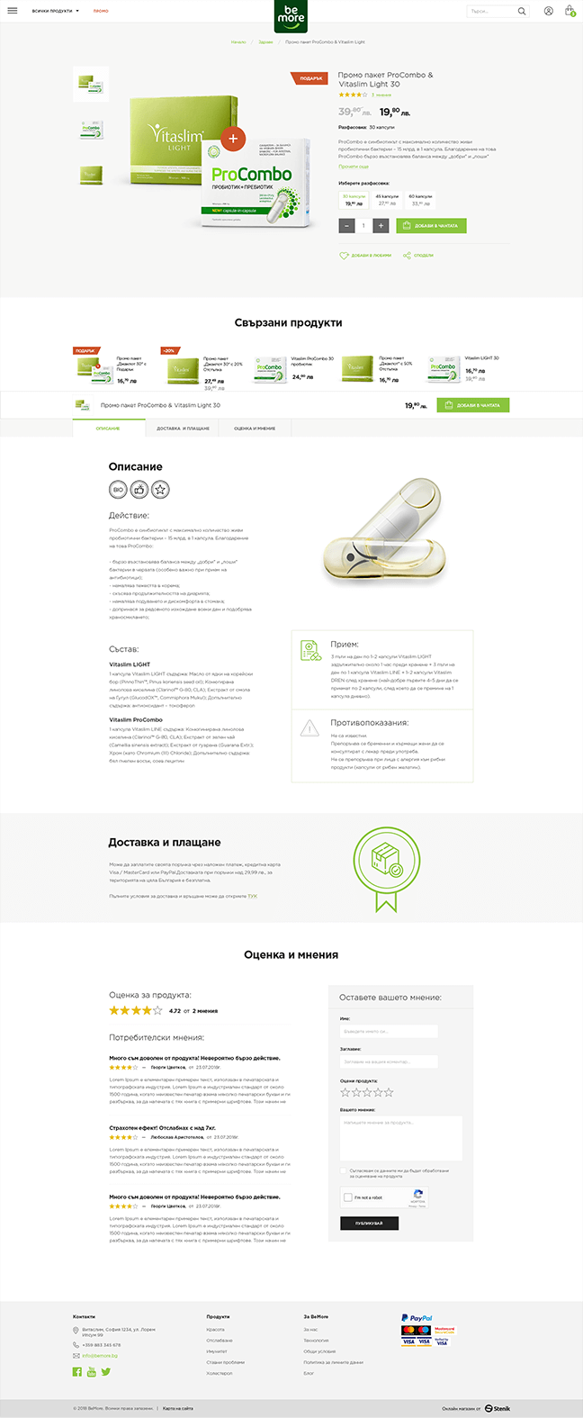 BeMore - Детайлна страница на продукт